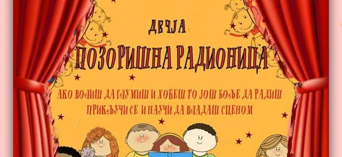 Decije pozoriste Zanka Stokic