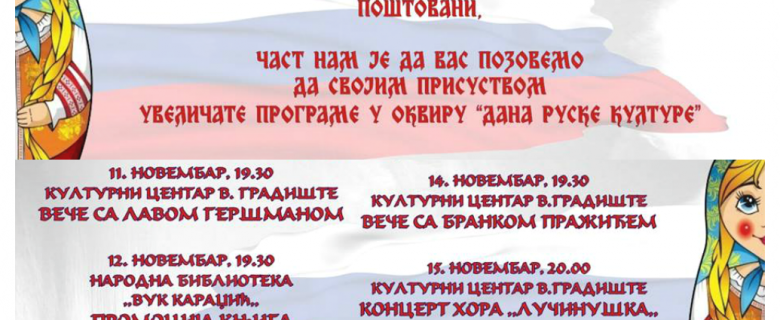 Dani ruske kulture